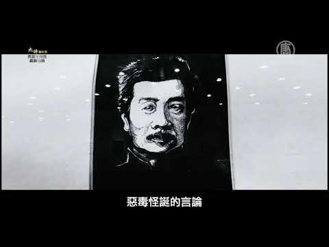【共产主义的终极目的】之十六:反神骂祖宗
