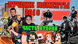 Трансляции StopGame.ru — лучшие моменты 2016-го (2 часть)(Наглядная подборка-нарезка всего того, ради чего вы ждёте и смотрите наши прямые эфиры. Самые яркие моменты,..., 2017-03-04T20:51:26.000Z)