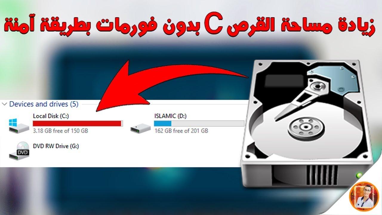 زيادة مساحة القرص C بدون عمل فورمات أو تغير الويندوز بطريقة آمنة وسريعة Youtube