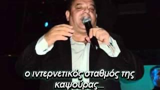 Repeat youtube video ΓΙΑΝΝΗΣ ΚΟΛΛΙΑΣ - ΜΗ ΤΗ ΦΙΛΑΣ ΜΠΡΟΣΤΑ ΜΟΥ