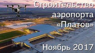 """Аэропорт """"Платов"""". Месяц до запуска!"""