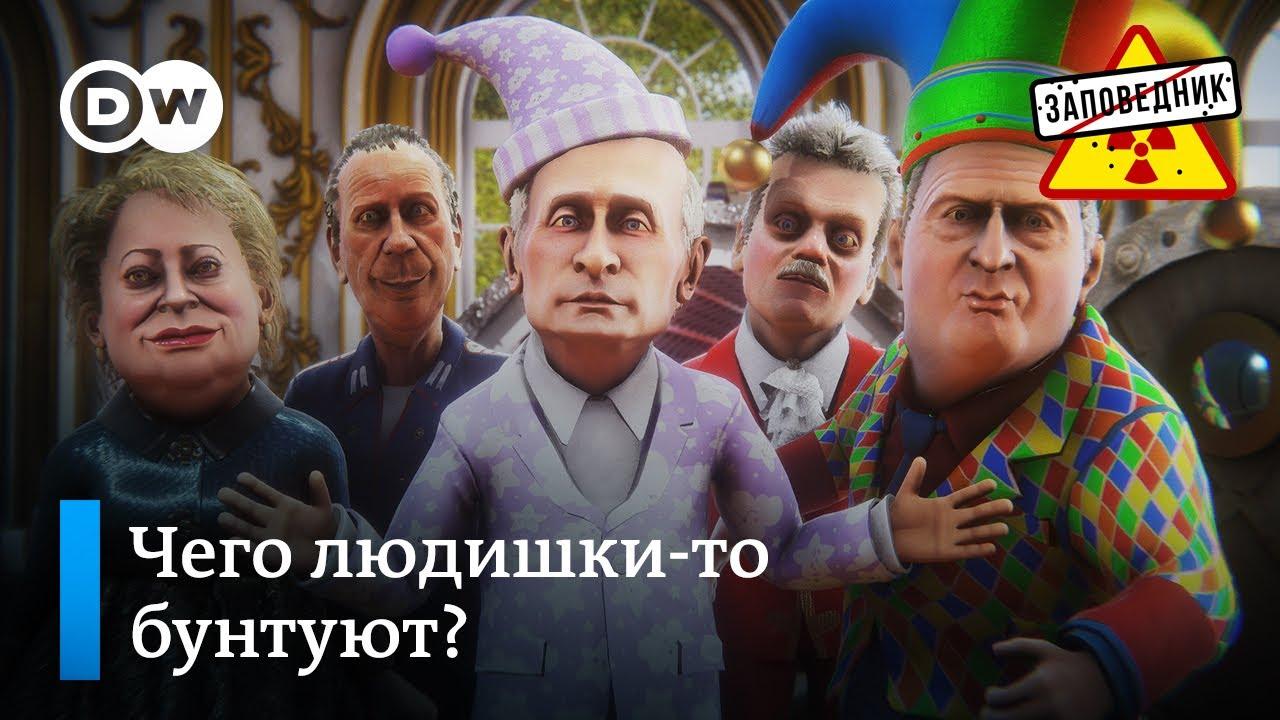 Охота на Фургала. Песня о поправках к Конституции РФ. Басни из Кремля –