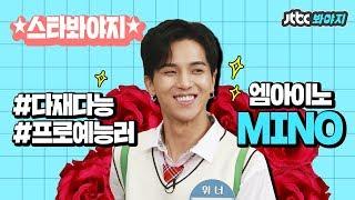 [스타★봐야지][ENG] ♡입덕주의♡ 다재다능 甲 송민호(WINNER MINO) 너무 좋아↗  #WINNER #JTBC봐야지