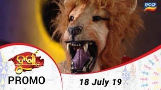 Durga   18 July 19   Promo   Odia Serial - TarangTV