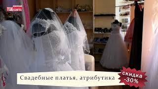 Чёрная пятница в свадебном салоне