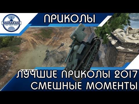 ЛУЧШИЕ ПРИКОЛЫ 2017 ФЕВРАЛЬ, КАК ЖЕ СМЕШНО В World of Tanks