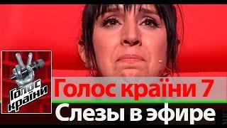 Джамала разрыдалась в эфире шоу Голос країни 7 сезон 7 выпуск