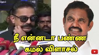 Kamal Press meet latest 22-05-2018