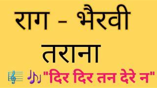 Raag Bhairavi Tarana   Dir Dir Tana Dere Na   Teental Drut Laya   Sargam Zone