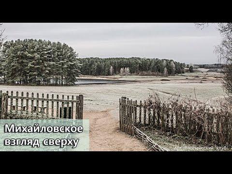 Михайловское усадьба, Пушкинский Заповедник, Пушкинские Горы