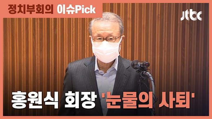 홍원식 남양유업 회장, 눈물의 사퇴했지만…개인 지분 '절반 이상' / JTBC 정치부회의