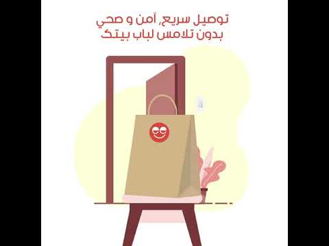 Download akeed app - Fastest delivery service in town.