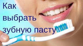 КАК ВЫБРАТЬ ЗУБНУЮ ПАСТУ. Эксперимент над зубными пастами