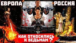 Охота на ведьм в Европе и России: история и мифы.
