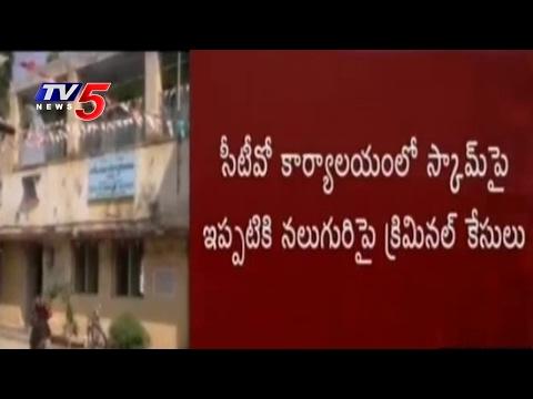 CID Taken Action Against Bodhan Tax Scam   Telugu News   TV5 News