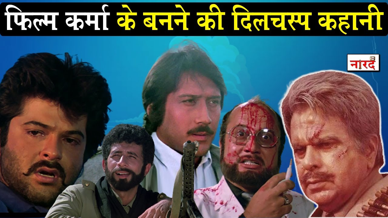 Karma Movie Unknown Facts_Dilip Kumar_Anil Kapoor_Jackie Shroff_Bollywood Movies Unknown Facts