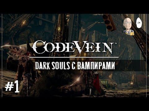 Code Vein - Новый аниме Дарк Соулс про вампиров! Создание персонажа и обучение. #1