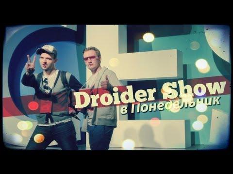 Droider Show #74. Мощь и пиксельность в Лас-Вегасе (CES-2013)