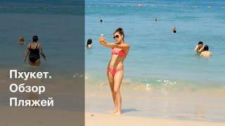 видео Пляжи Пхукета