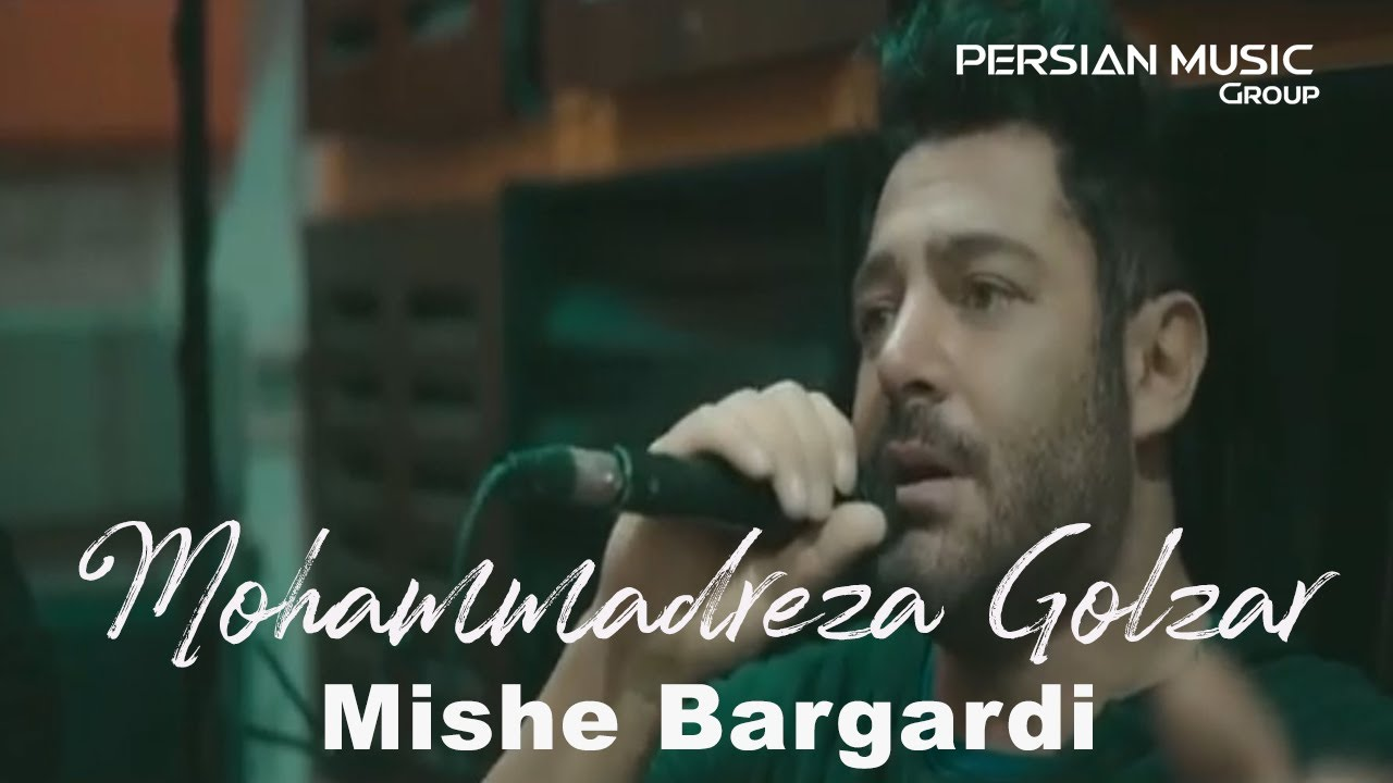 Mohammadreza Golzar - Mishe Bargardi ( محمدرضا گلزار - میشه برگردی - تیزر )
