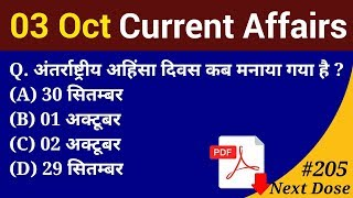 Daily Current Affairs Booster 19th October