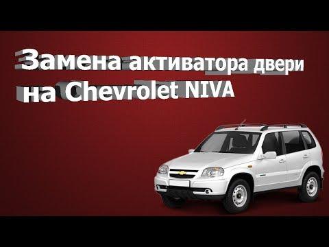 ЗАМЕНА АКТИВАТОРА ДВЕРИ НА Chevrolet NIVA