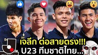 เจลีกติดต่อแล้ว!!! ทีมชาติไทย U23 นักเตะคนนั้นคือใคร... เด่นจนห้ามใจไม่อยู่..