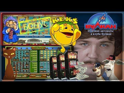 Игровые автоматы глюки фон казино вулкан