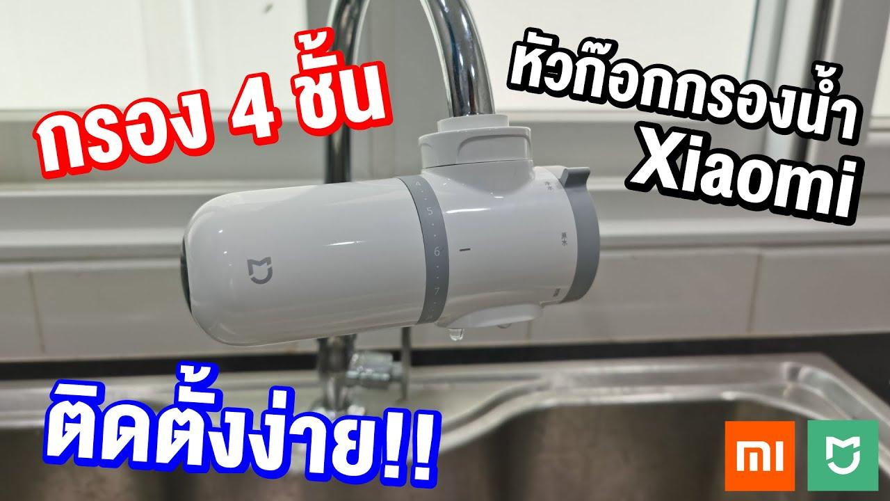 Xiaomi Mijia MUL11 Faucet Water Purifier Filter เครื่องกรองน้ำ ระบบกรอง 4 ชั้น ติดตั้งง่าย 3 ขั้นตอน