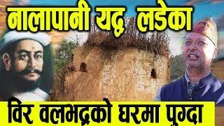 नालापानी युद्ध लडेका विर वलभद्र कुवरको घरमा फेरी एकपटक पुग्दा    Home Visit Of Balbhadra Kunwar
