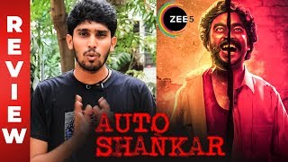 Auto Shankar Tamil Web Series Review by Rukshanth | Sarath Appani | Jikki Nair | A ZEE5 Original