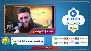 حكم التباعد ولبس الكمامة في الصلاة في ظل كورونا. د/ محمد إسماعيل المقدم