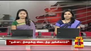 Orthopaedic Surgeon Dr. Prakash Released After 13 Years - Thanthi TV
