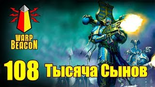 [18+] ВМ 108 Либрариум - Тысяча Сынов / Thousand Sons