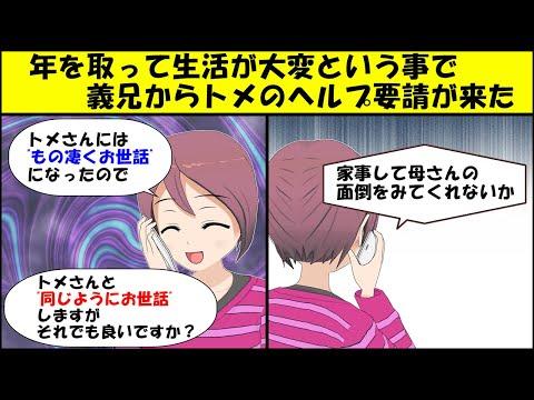 【漫画】義兄「母さんの世話してくれ」私「トメさんにされたようにお返ししますね♪」トメ「ナシ!やっぱナシね!」【マンガ動画】