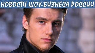Воробьев рассказал о боли, которую ему пришлось пережить на «Холостяке». Новости шоу-бизнеса России.