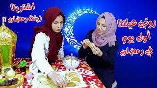 روتين عيلتنا أول يوم في رمضان .. زينة رمضان !! مين افطر معانا ؟!!