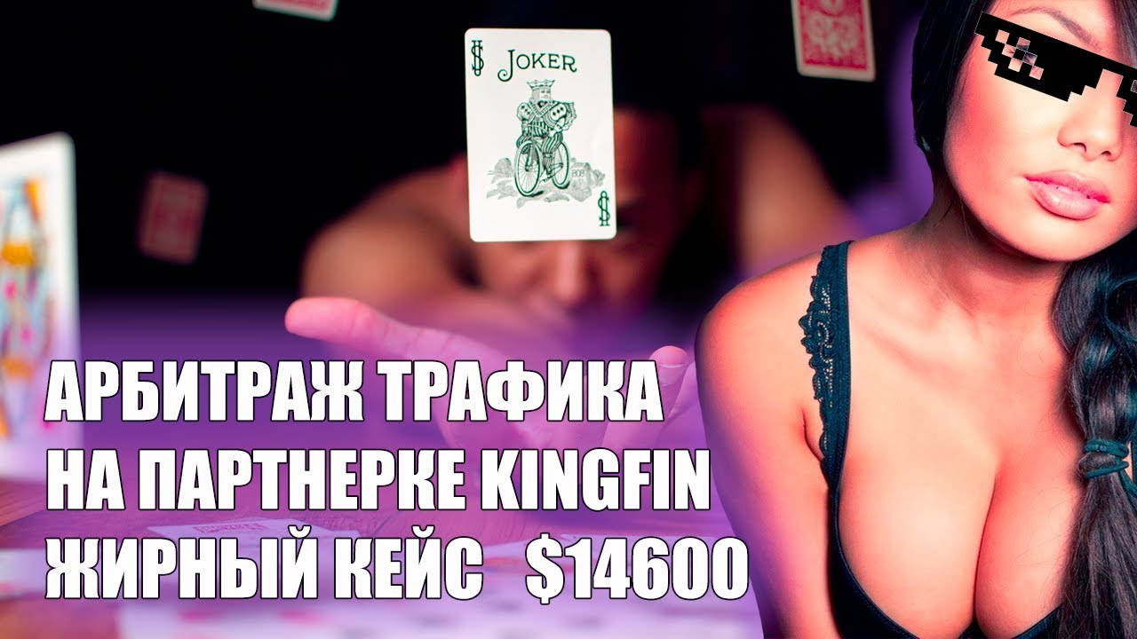 Лучшие партнерки! Арбитраж трафика - жирный кейс - заработок на партнерке Kingfin (Olymp Trade) 18+