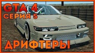Let's Play GTA 4 | #5 | Дрифтеры(Паблик ВКонтакте http://vk.cc/23BlRy Очередная серия по GTA 4! Подпишись чтобы не пропустить новую серию на канале..., 2014-03-09T03:00:02.000Z)