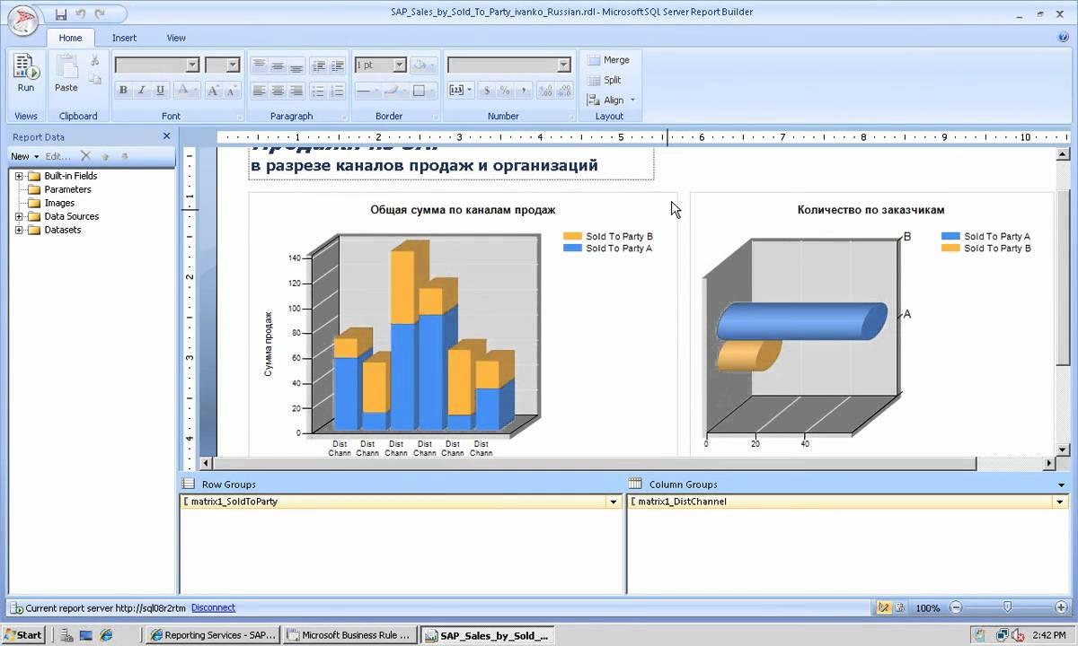 SSRS отчеты на базе данных из SAP NetWeaver BI - YouTube