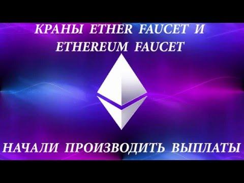 КРАНЫ ETHER FAUCET И ETHEREUM FAUCET ВНОВЬ ПЛАТЯТ биткоин жирный кран майнинг криптовалют