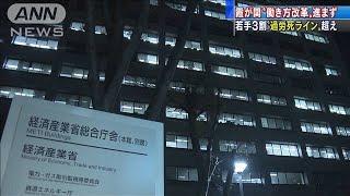 """「霞が関ブラック化」若手3割""""過労死ライン""""超え(2020年12月25日) - YouTube"""