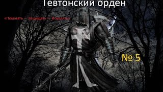 Зарождение империи(Тевтонский орден) № 5: Стабилизация обстановки