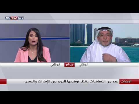 لقاء مع السفير الإماراتي السابق في الصين عمر البيطار  - نشر قبل 1 ساعة