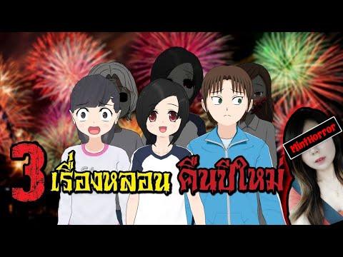 3 เรื่องผี หลอนๆ คืนวันปีใหม่! - การ์ตูนผีไทย ผีปีใหม่