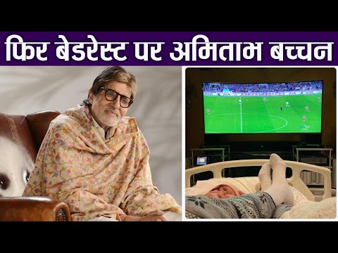 Amitabh Bachchan shares photo of watching Premier League while on bed rest |FilmiBeat Mp3