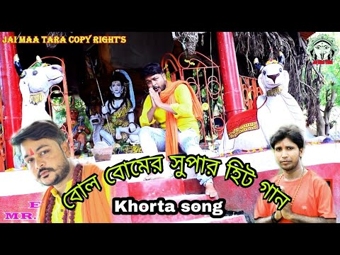 New bolbom khorta song RAMESH DAS # PURULIA new Super hit bolbom song 2018 # PURULIA BOLBOM VIDEO