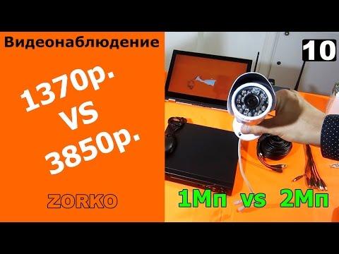AHD или IP сравнение 1Мп или 2 Мп камера Что выбрать или видеонаблюдение в Омске