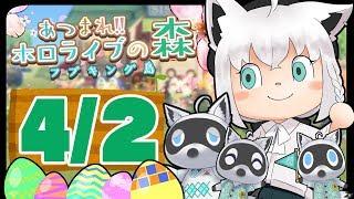 【4/2】アノ魚に会いに行きたい狐だなも【あつまれどうぶつの森】