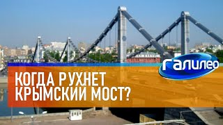 Галилео | Крымский мост 🌉 [Crimean bridge]